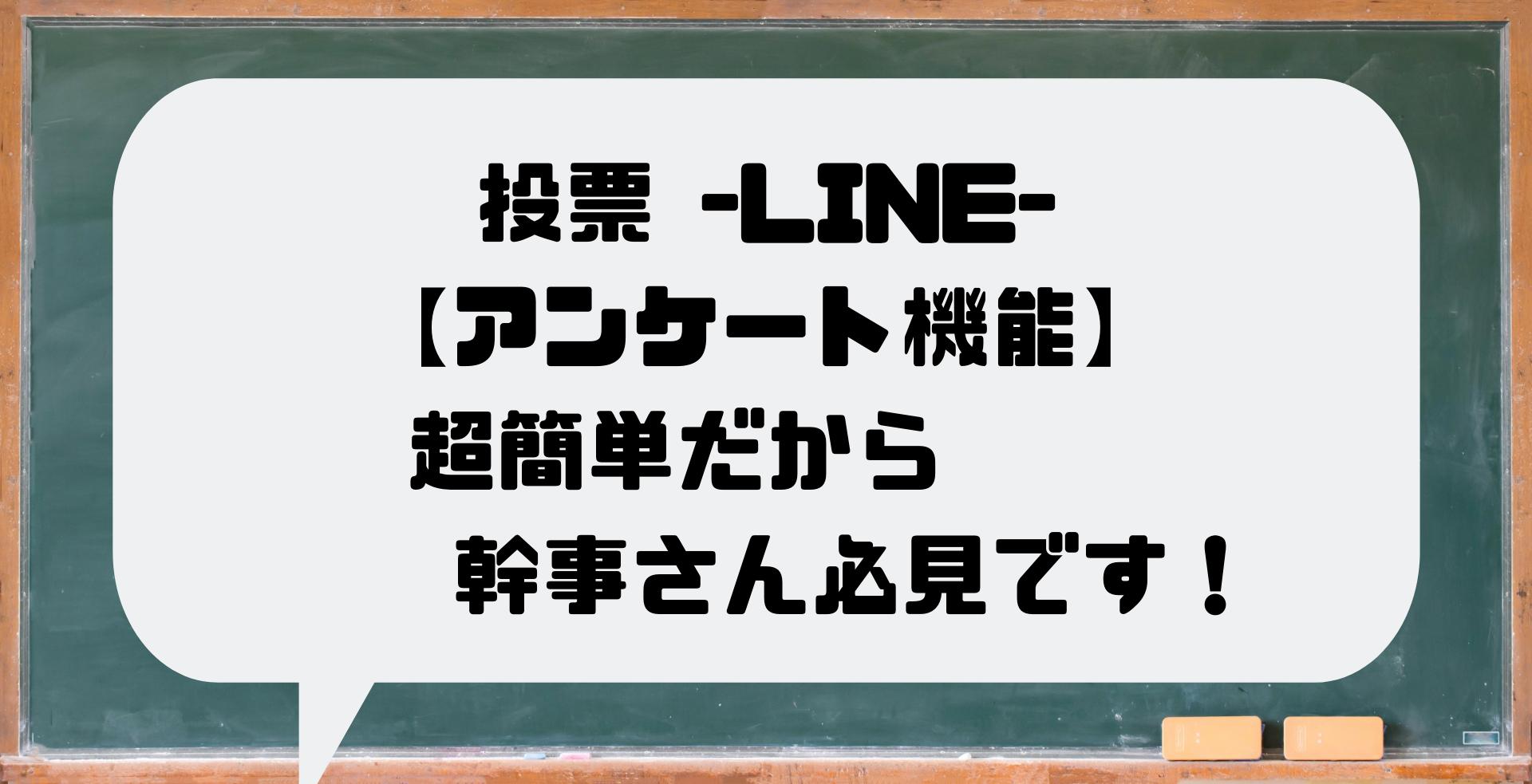 アンケート 機能 line