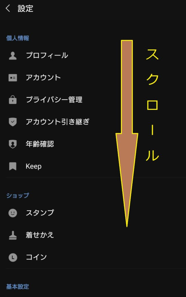 LINE Googleドライブ