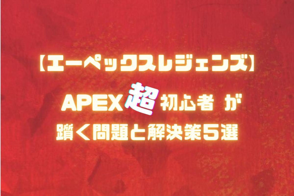 APEX初心者